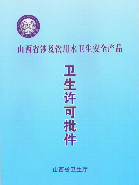 山西省涉及饮用水卫生安全产品卫生许可批件