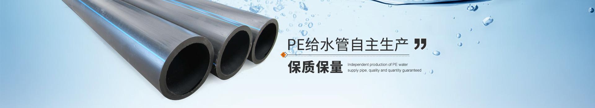 PE给水管批发