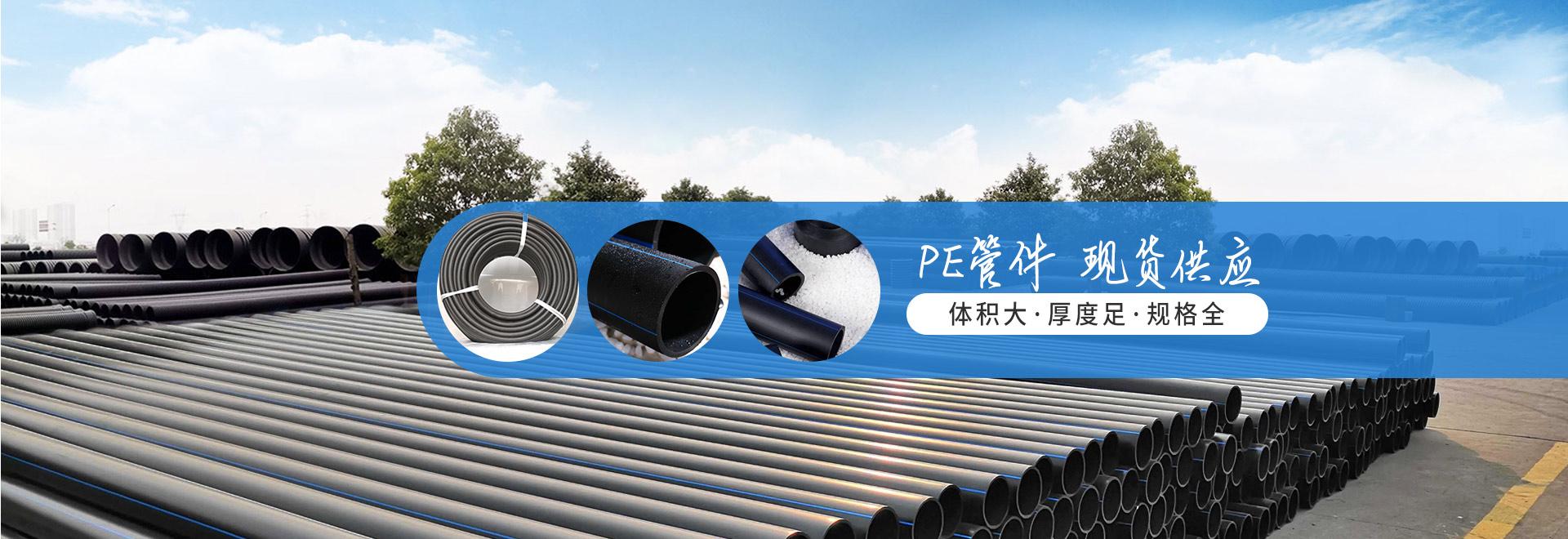 PE管件 现货供应